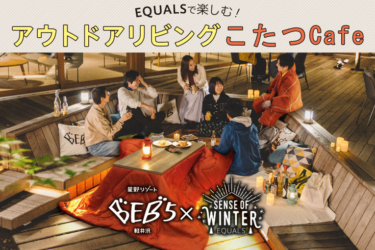 星野リゾート BEB5 軽井沢で体験イベントを開催