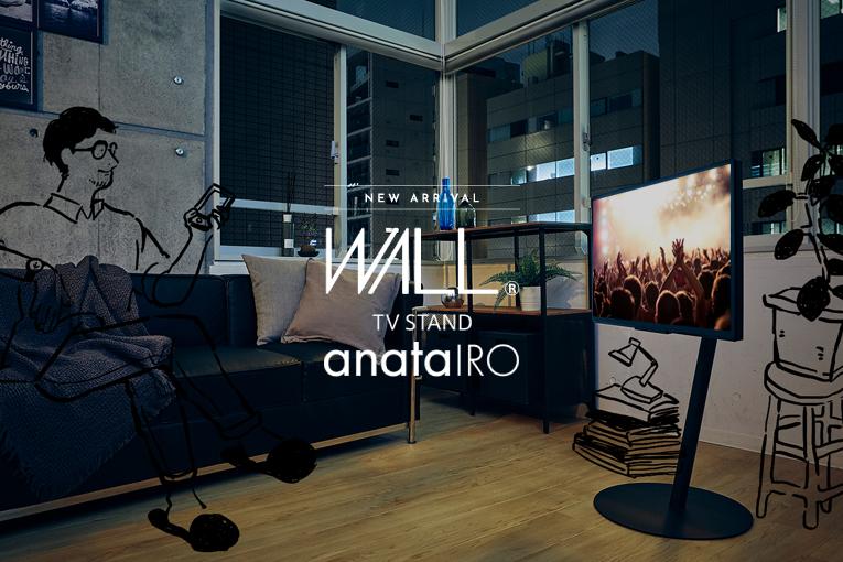 「WALL TV STAND anataIRO」新発売