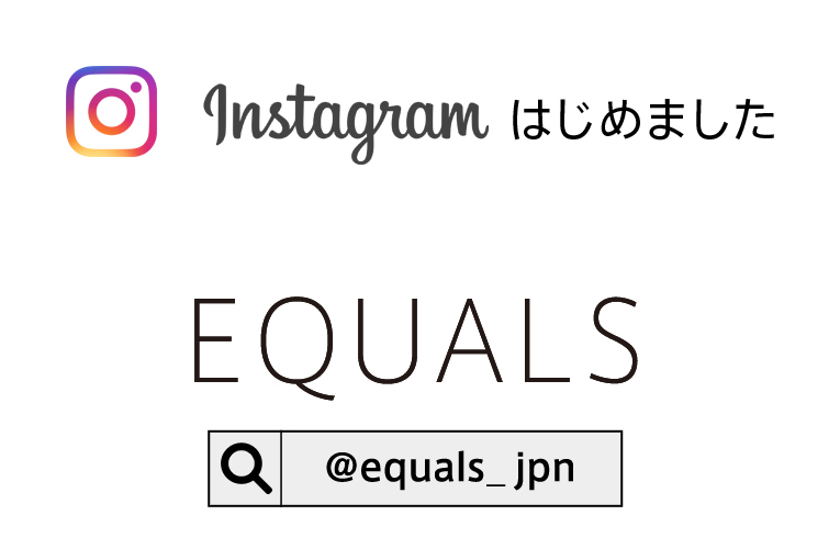 「EQUALS」Instagram公式アカウントを開設