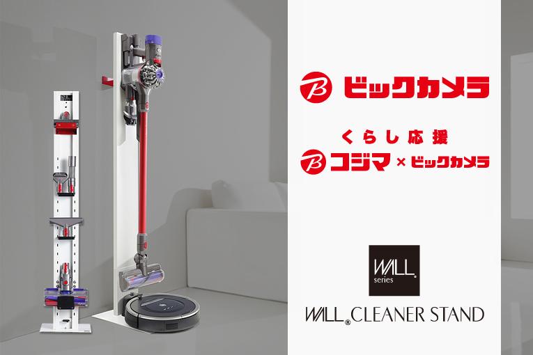 ビックカメラにてWALL CLEANER STANDの展示販売を開始しました