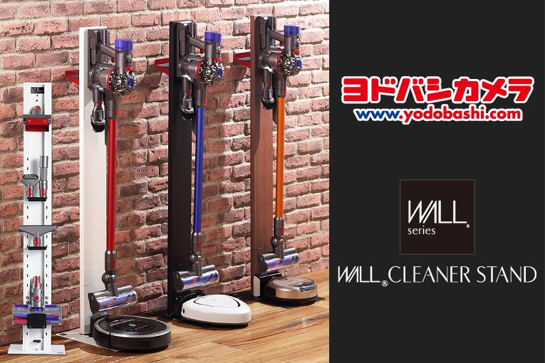 ヨドバシカメラにてWALL CLEANER STANDの展示販売を開始しました