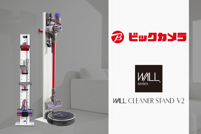 ビックカメラにてWALLクリーナースタンドの展示販売を開始しました