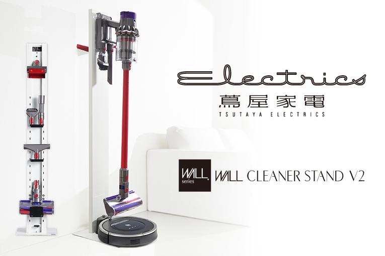 蔦屋家電二子玉川店にてWALLクリーナースタンドの展示販売を開始しました