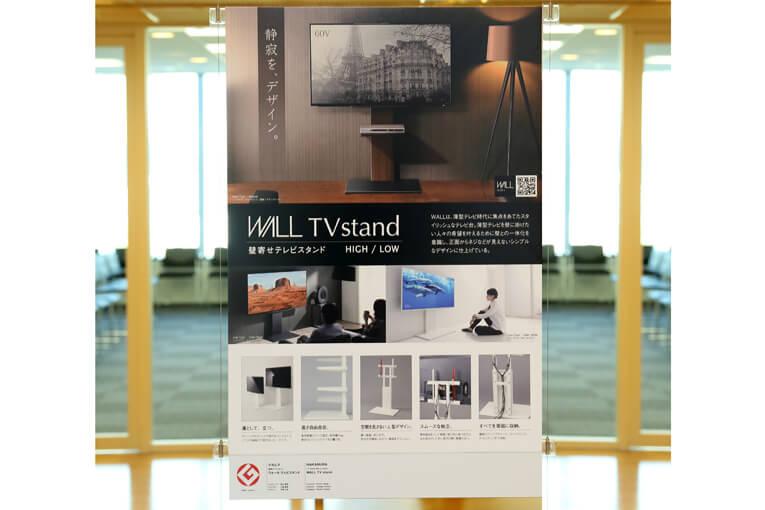 受賞祝賀会会場内の「WALL High/Low」 展示パネル