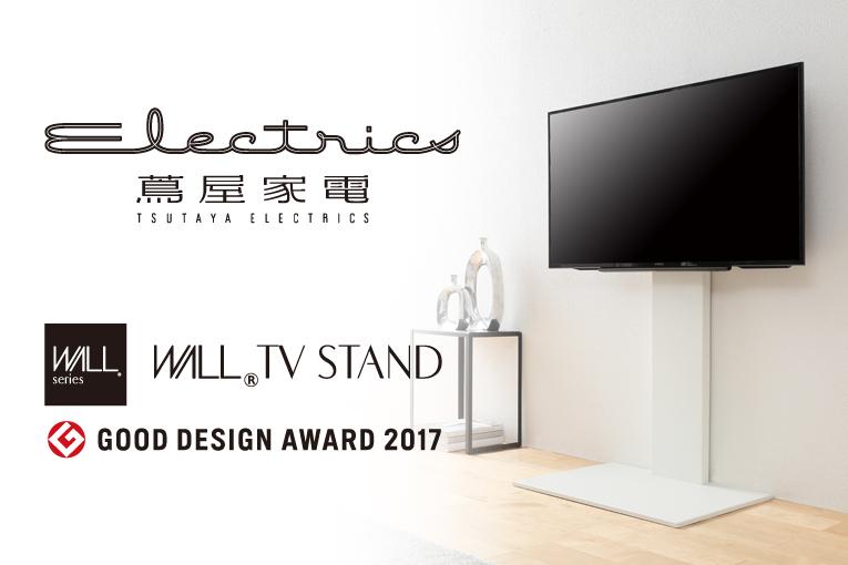 二子玉川 蔦屋家電にてWALL TV STANDの展示販売を開始しました