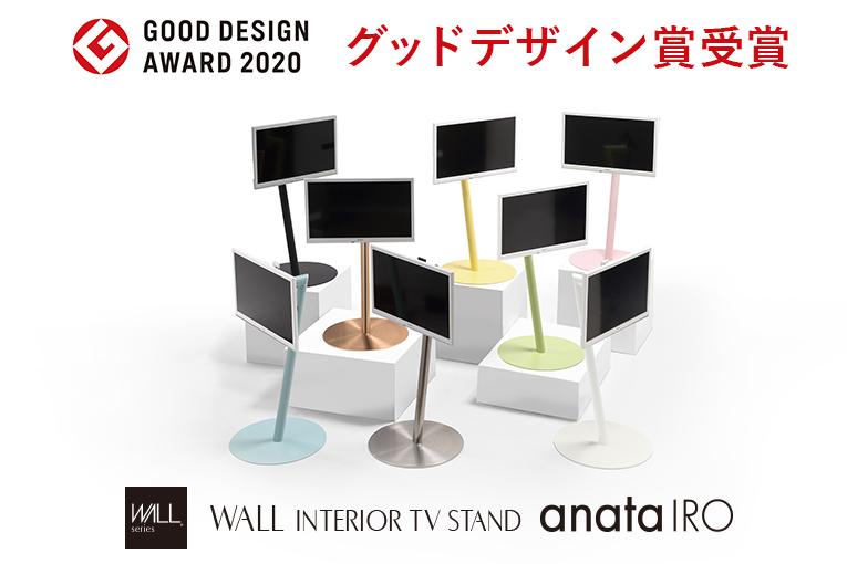 anataIROがグッドデザイン賞を受賞