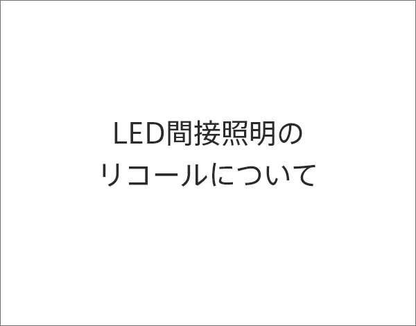 LED間接照明のリコールについて