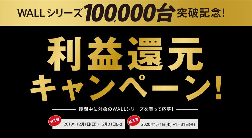 【EQUALS】WALLシリーズ100,000台突破記念!利益還元キャンペーンを開催