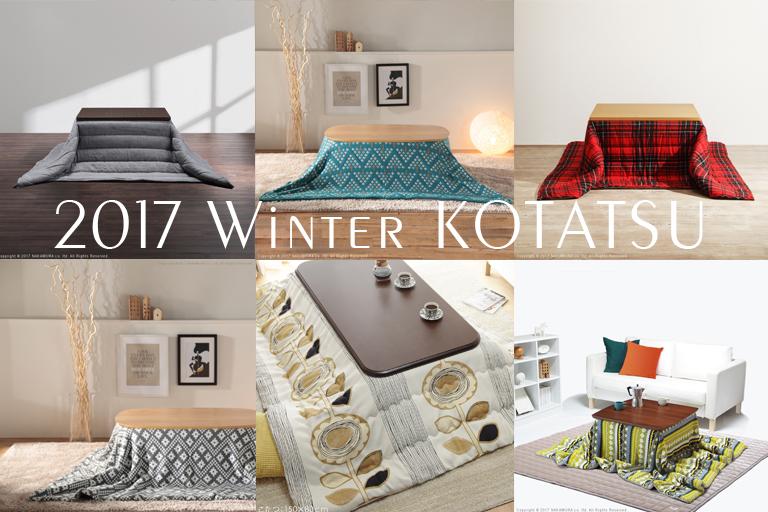2017年度新シーズン:冬物こたつ、販売開始。