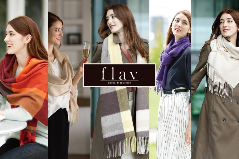 新ブランド『Flav』フレイバ― 誕生。