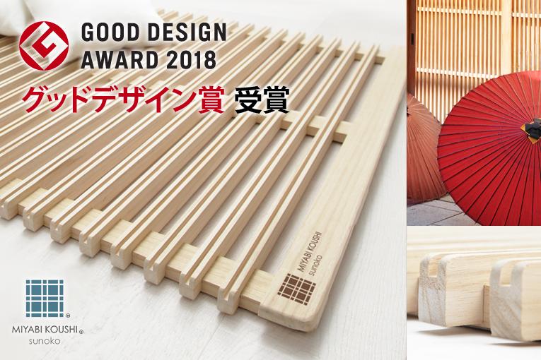 「みやび格子すのこ」ベッドシリーズがグッドデザイン賞を受賞